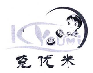 转让商标-克优米 KYOUMI
