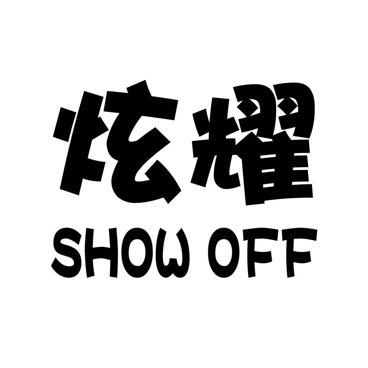 炫耀 SHOW OFF