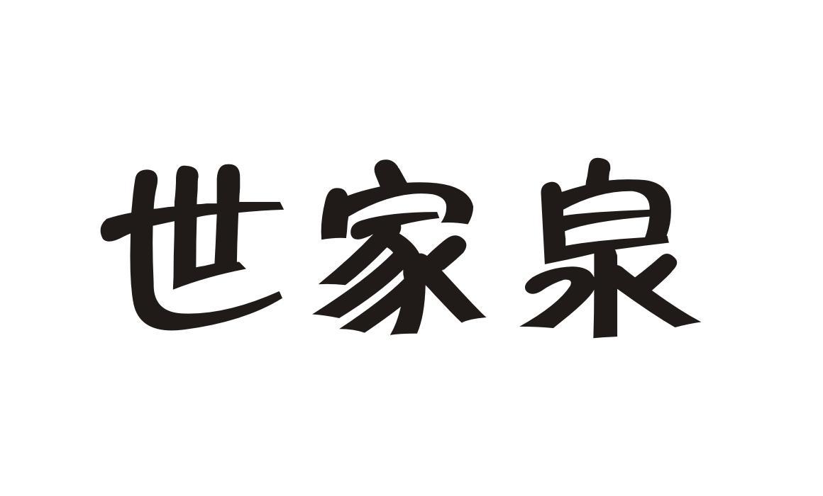 转让亚博娱乐yabo11-世家泉