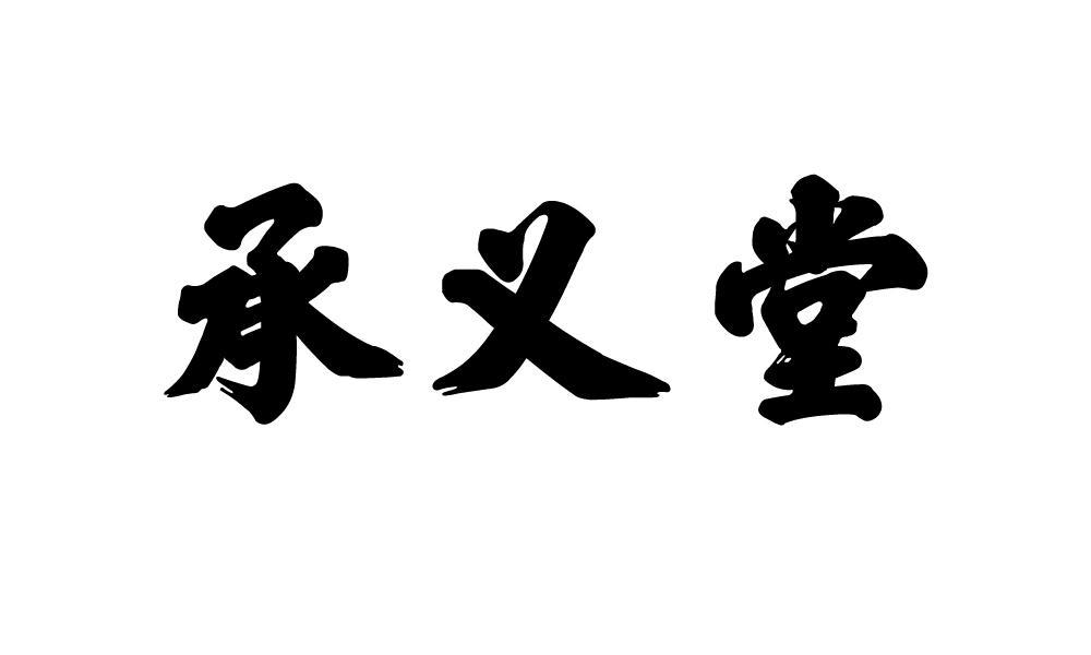 转让亚博娱乐yabo11-承义堂