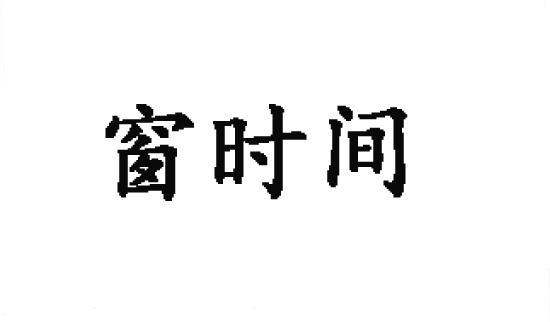 转让亚博娱乐yabo11-窗时间