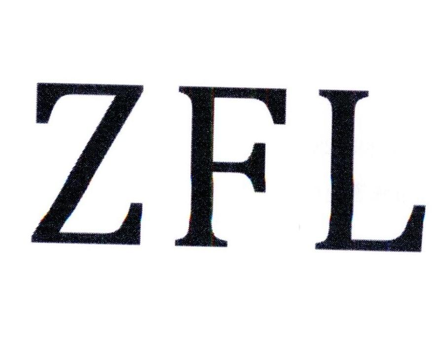 转让商标-ZFL
