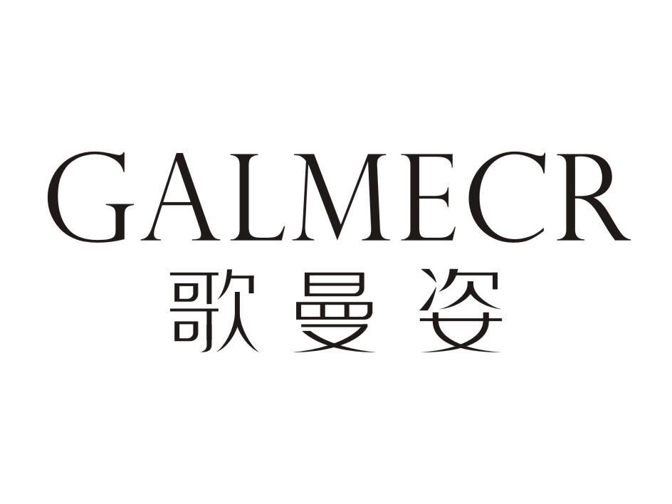歌曼姿 GALMECR
