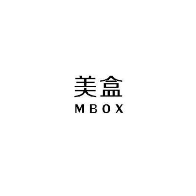 美盒 MBOX