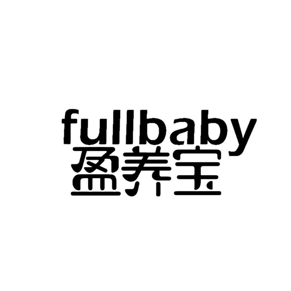 转让商标-盈养宝 FULLBABY