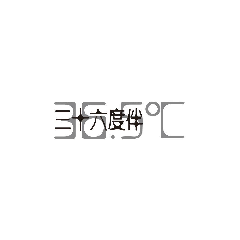 三十六度伴 36.5℃