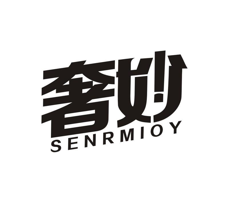 转让商标-奢妙 SENRMIOY