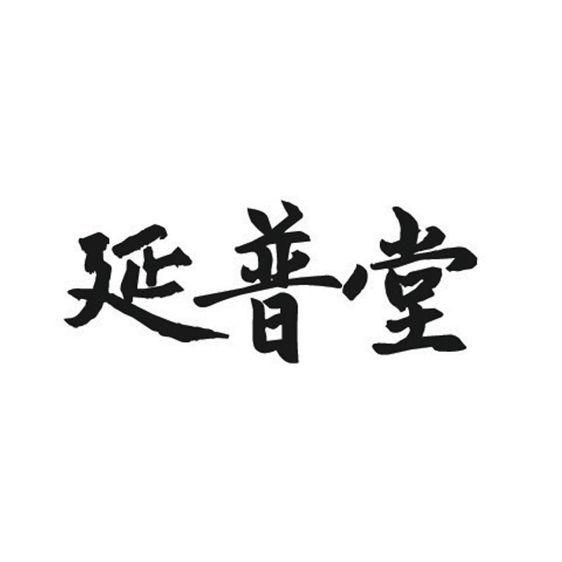 转让亚博娱乐yabo11-延普堂