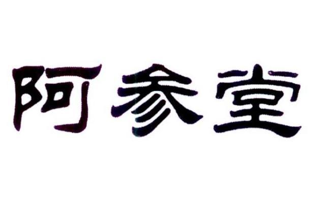 转让亚博娱乐yabo11-阿参堂