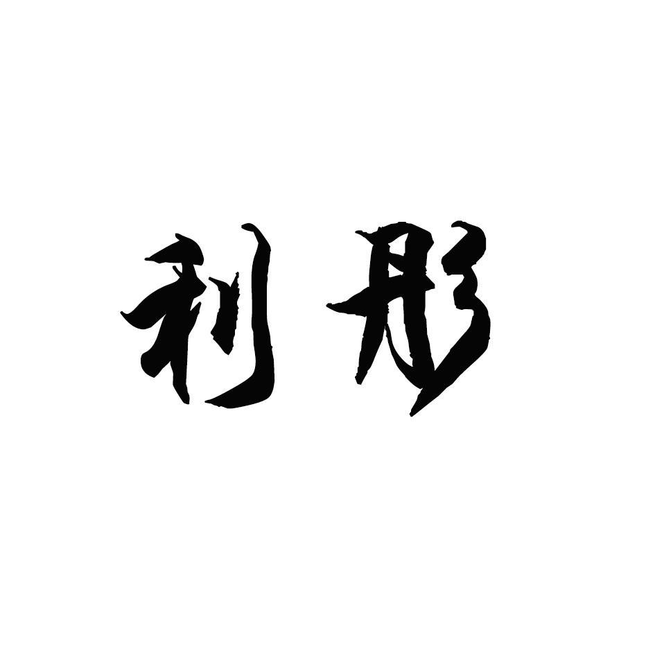 转让亚博娱乐yabo11-利彤