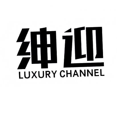 转让商标-绅迎 LUXURY CHANNEL