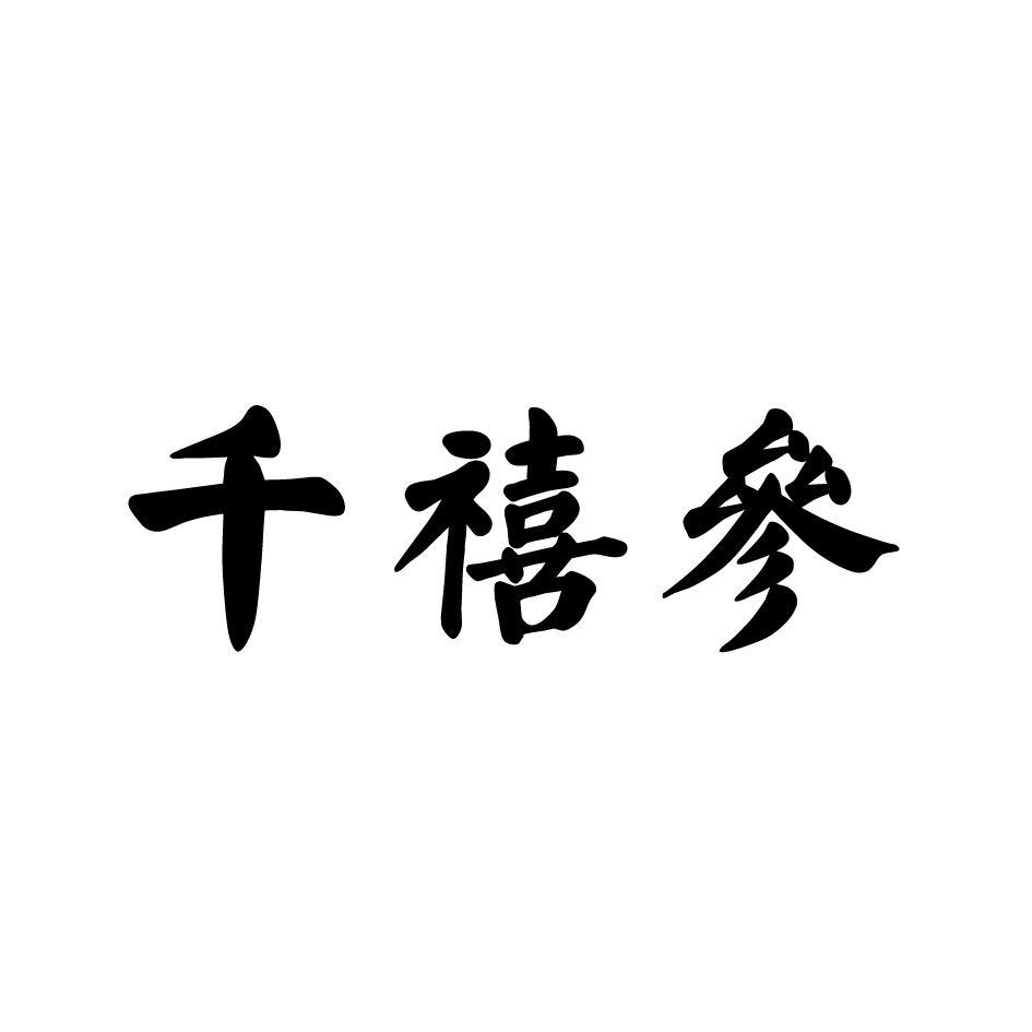 转让亚博娱乐yabo11-千禧参