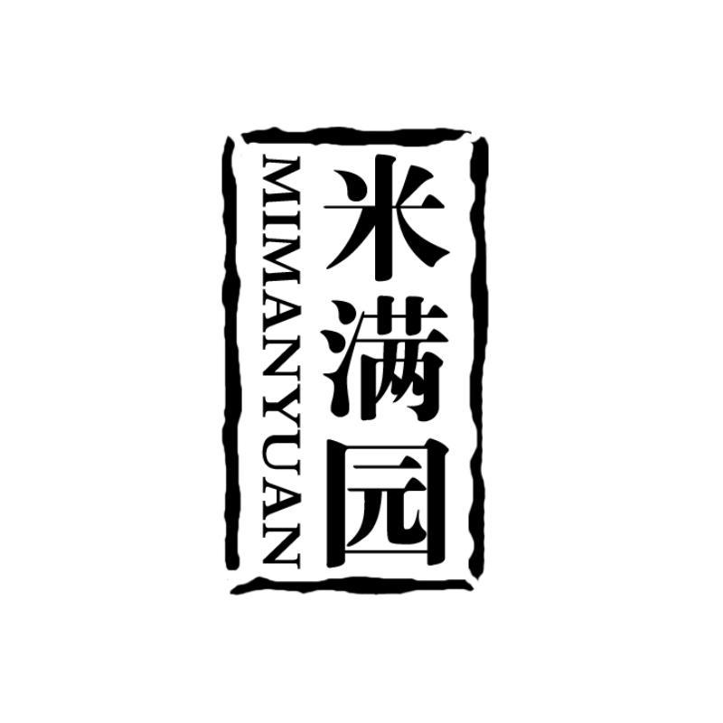米满园-30类-面点饮品商标