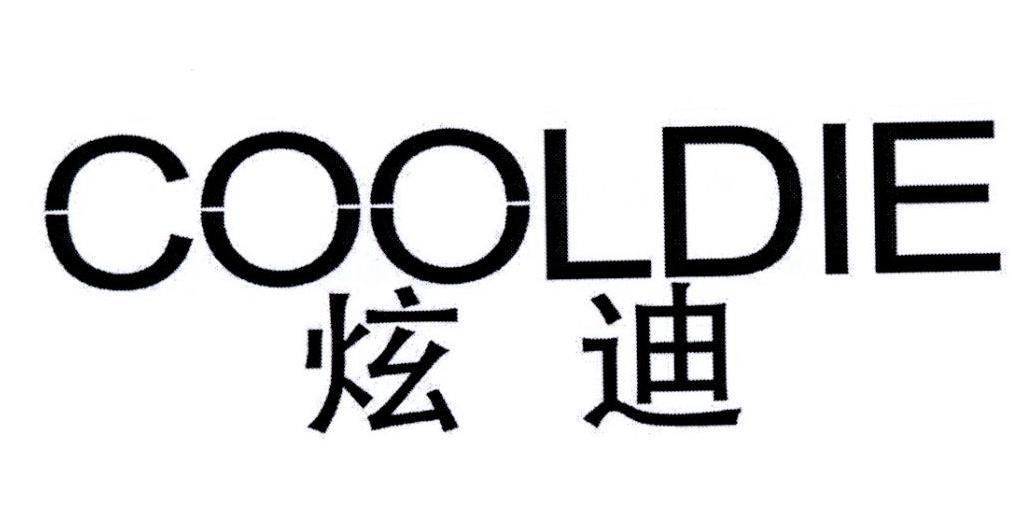 转让商标-炫迪  COOLDIE