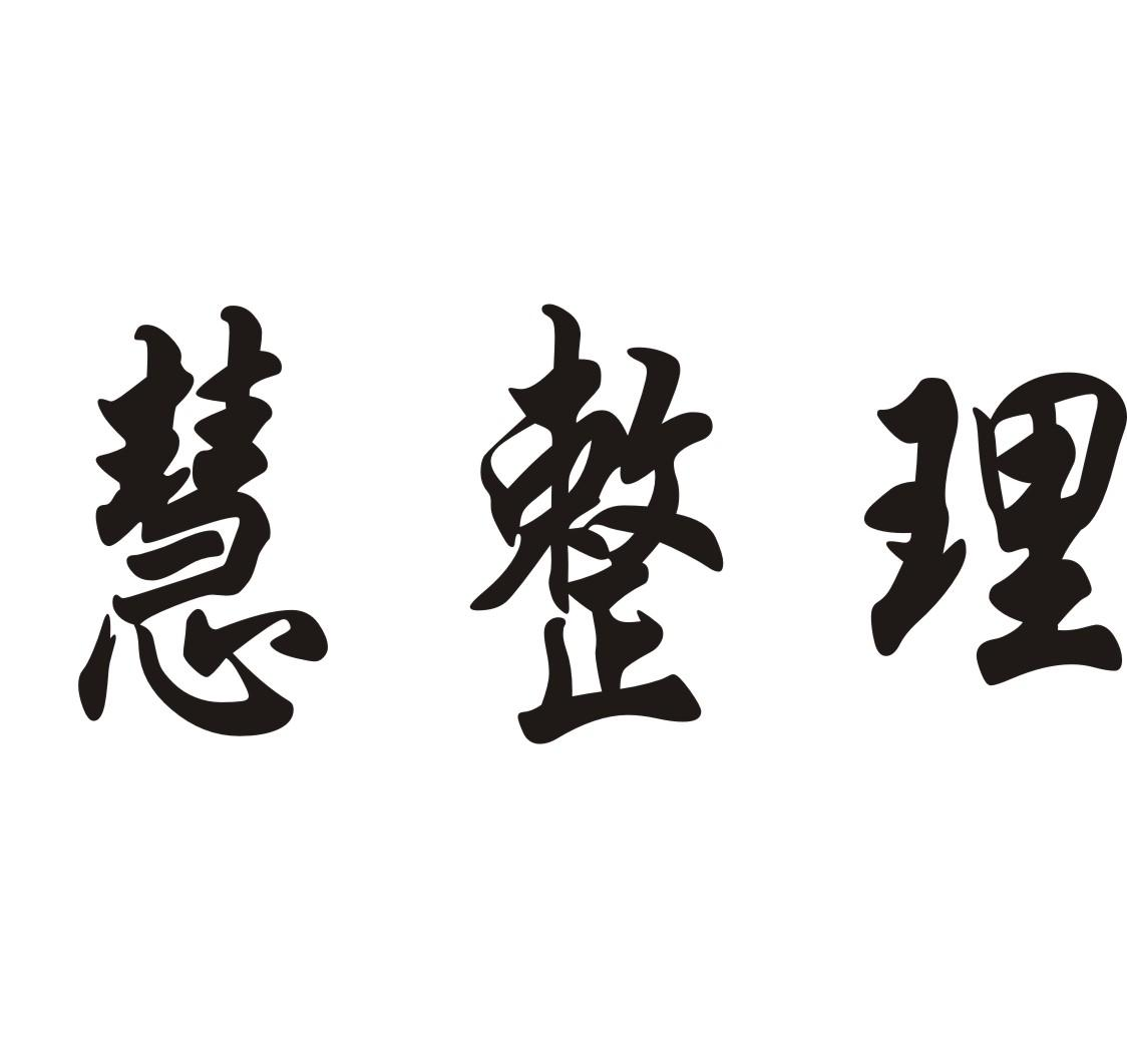 转让亚博娱乐yabo11-慧整理