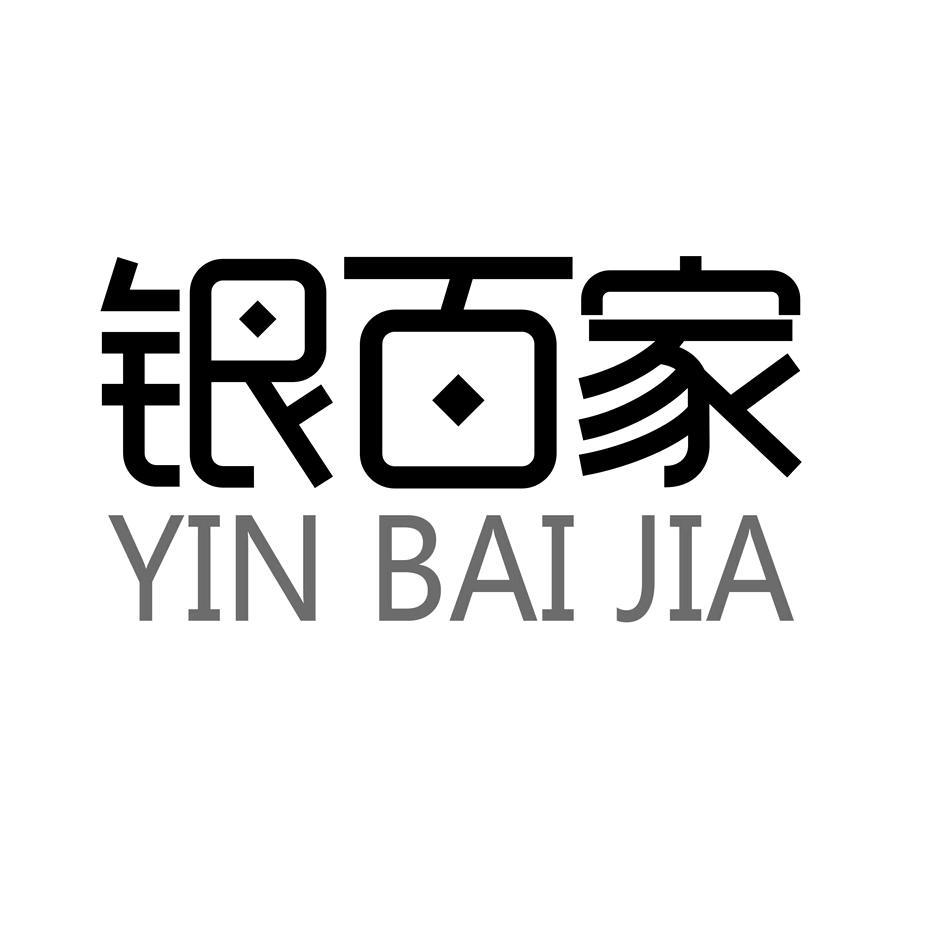 银百家_36商标转让_36商标购买-购店网商标转让平台