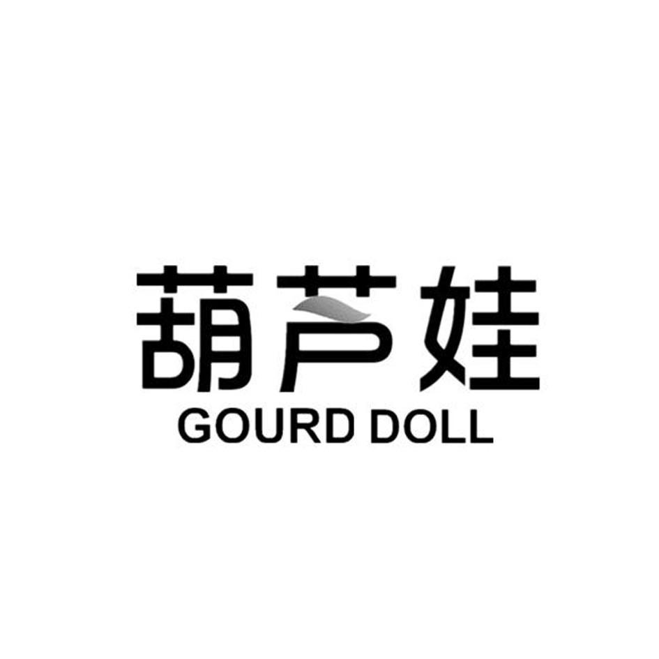 转让商标-葫芦娃 GOURD DOLL