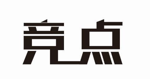 转让亚博娱乐yabo11-竞点