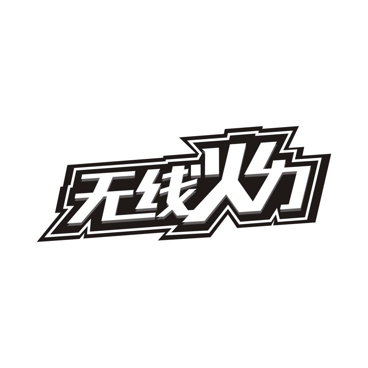 转让亚博娱乐yabo11-无线火力