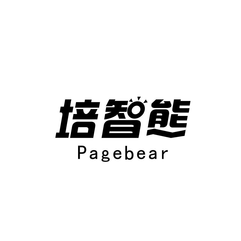 转让商标-培智熊 PAGEBEAR