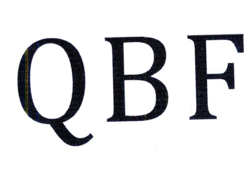 转让商标-QBF