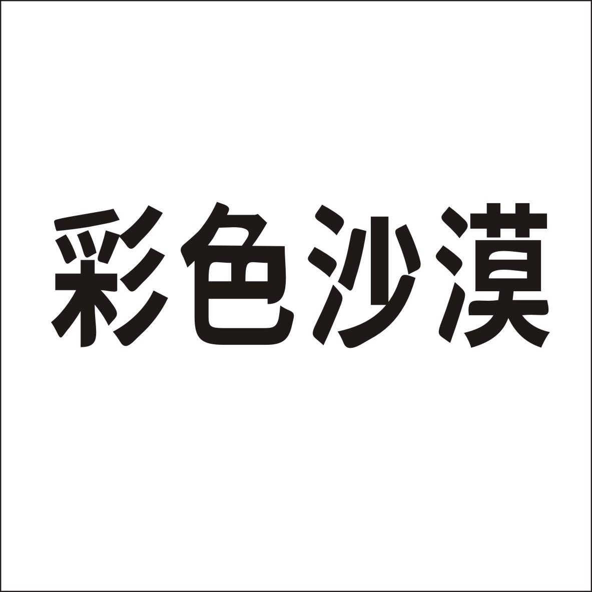 转让亚博娱乐yabo11-彩色沙漠