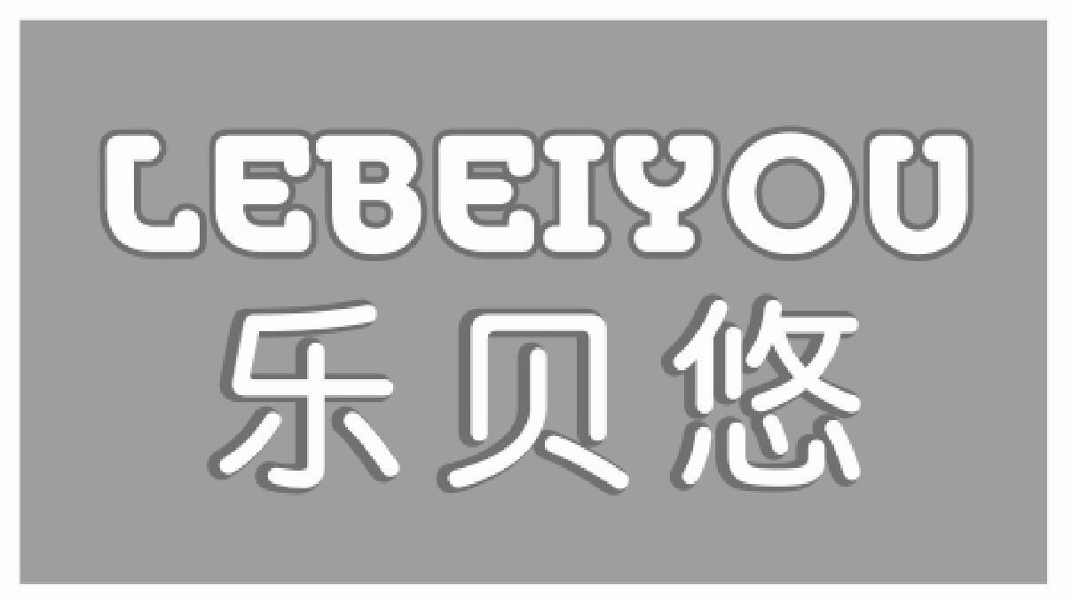转让亚博娱乐yabo11-乐贝悠