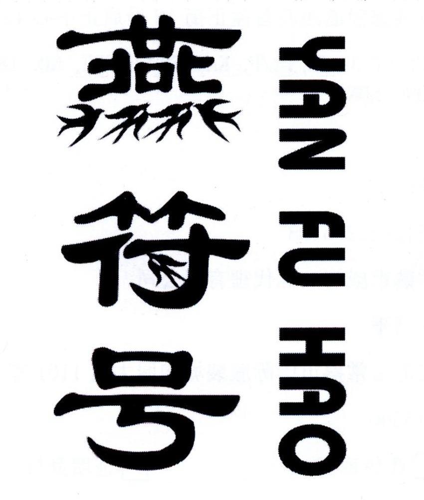 转让商标-燕符号