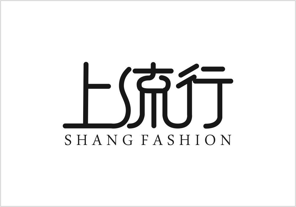 上流行  SHANG FASHION