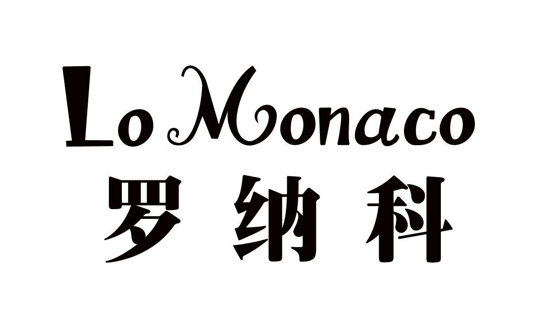 罗纳科  LO MONACO