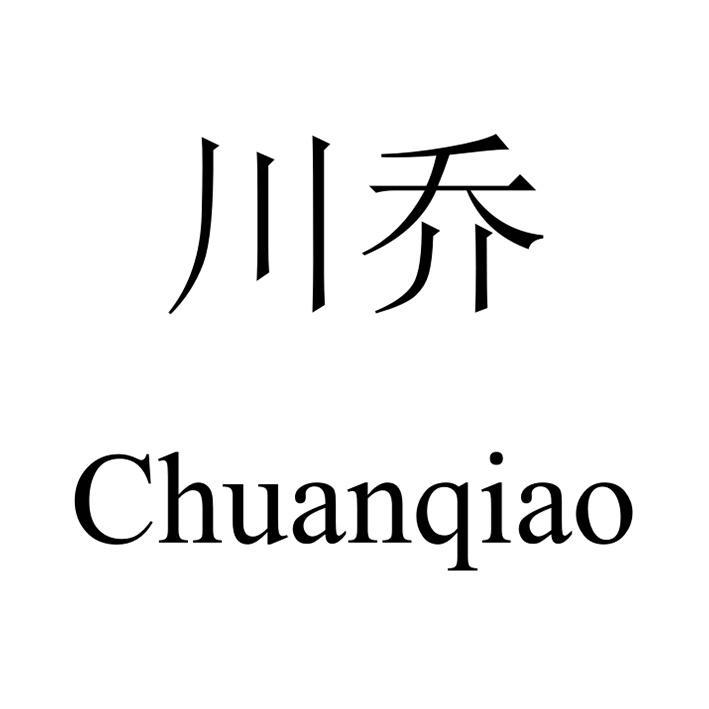 转让亚博娱乐yabo11-川乔 CHUANQIAO
