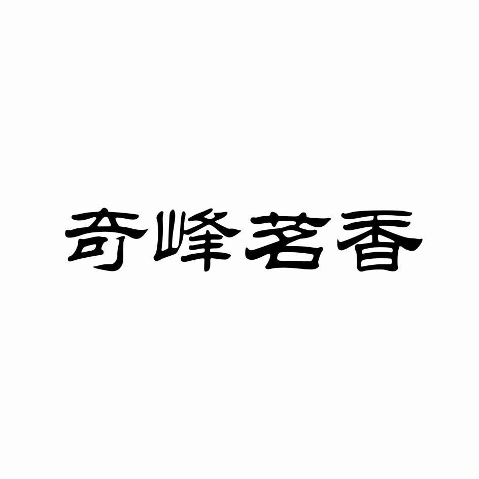 转让商标-奇峰茗香