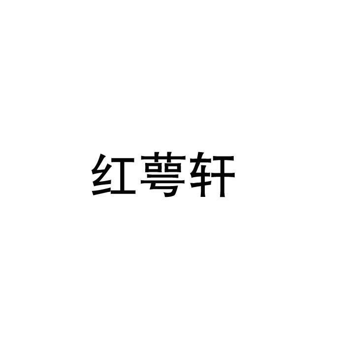 转让商标-红萼轩