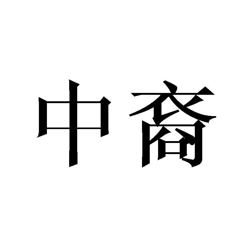 转让商标-中裔