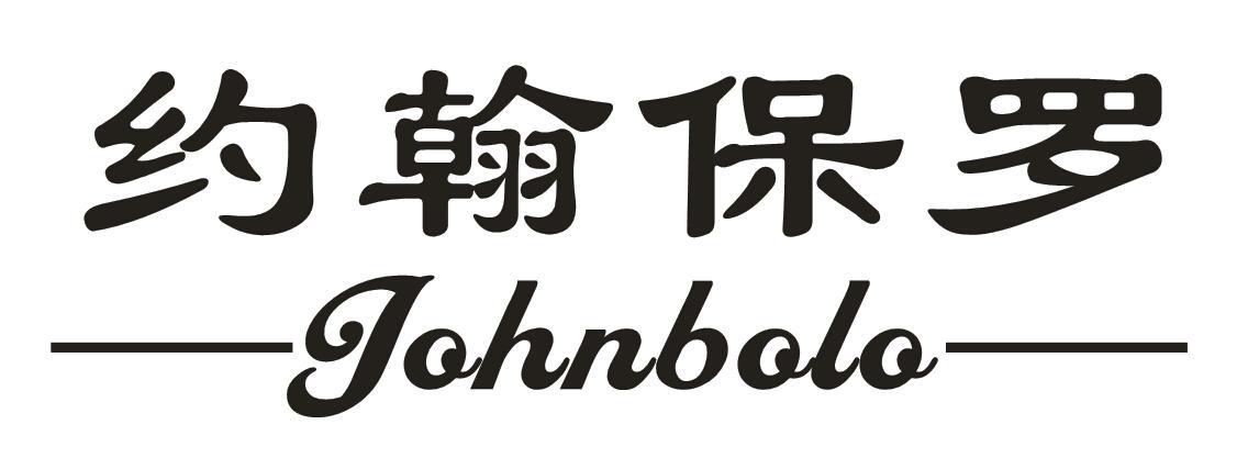 约翰保罗 JOHNBOLO_26商标转让_26商标购买-购店网商标转让平台