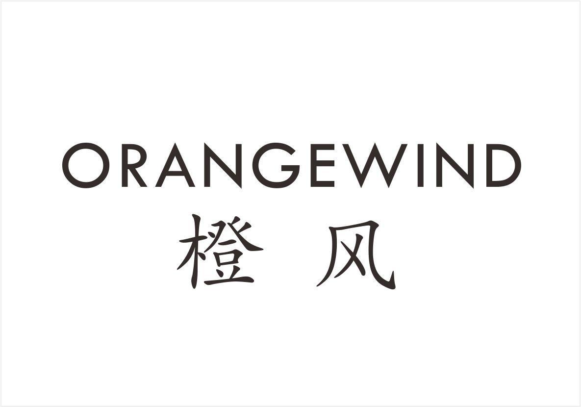 橙风 ORANGEWIND