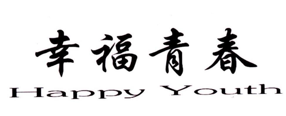 幸福青春 HAPPY YOUTH
