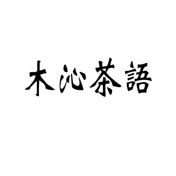 转让商标-木沁茶语