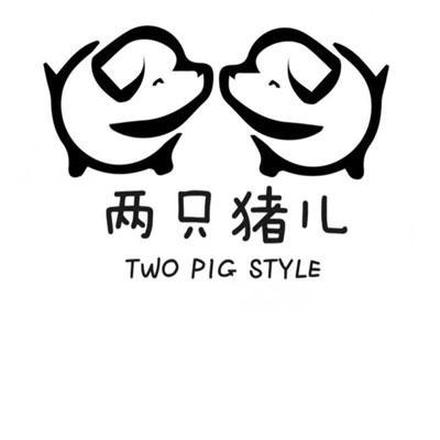 转让商标-两只猪儿 TWO PIG STYLE
