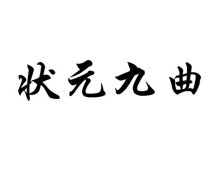 转让亚博娱乐yabo11-状元九曲