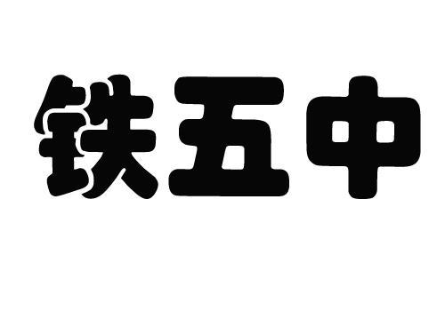 商标文字铁五中商标注册号 41877603、商标申请人刘青林的商标详情 - 标库网商标查询