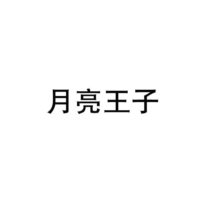 转让亚博娱乐yabo11-月亮王子