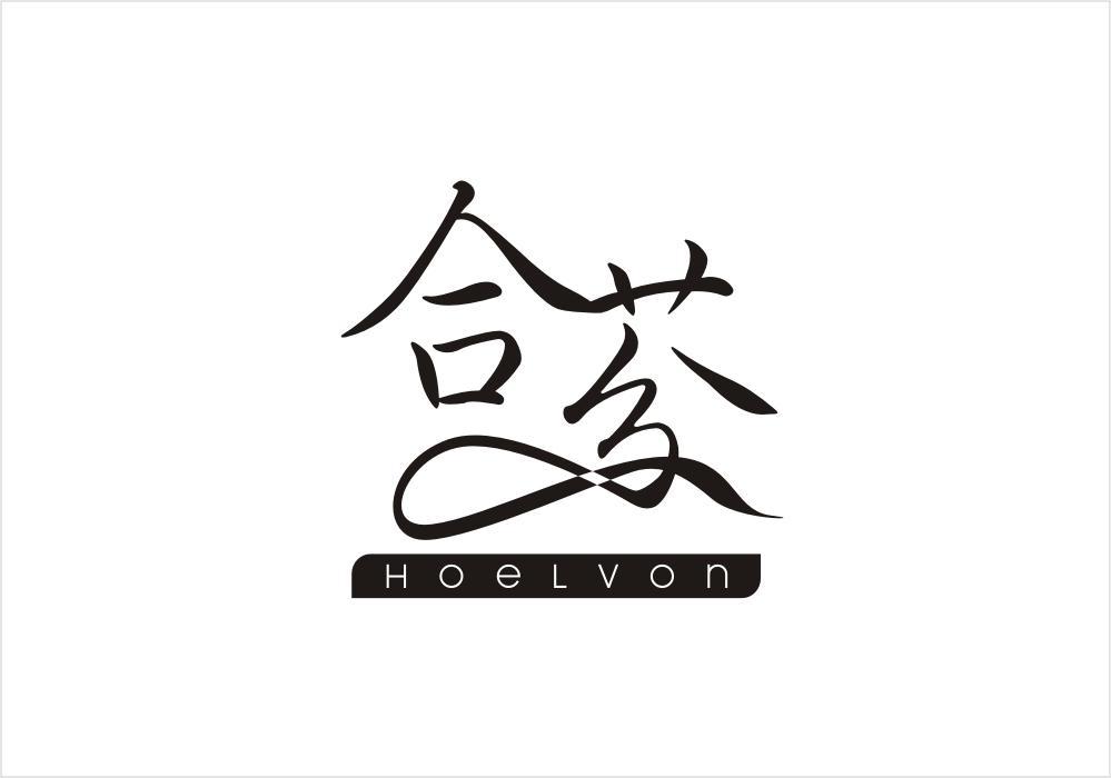 转让商标-合芬 HOELVON