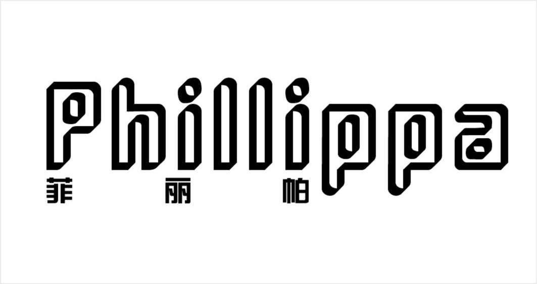 转让商标-菲丽帕 PHILLIPPA
