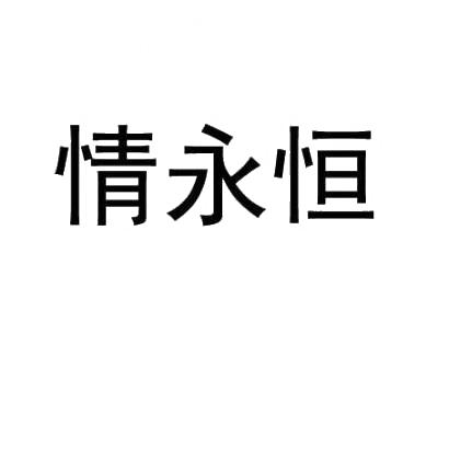 [14类]情永恒