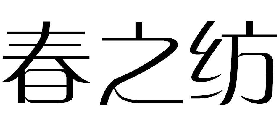 转让亚博娱乐yabo11-春之纺