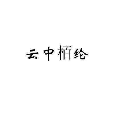 转让商标-云中栢纶