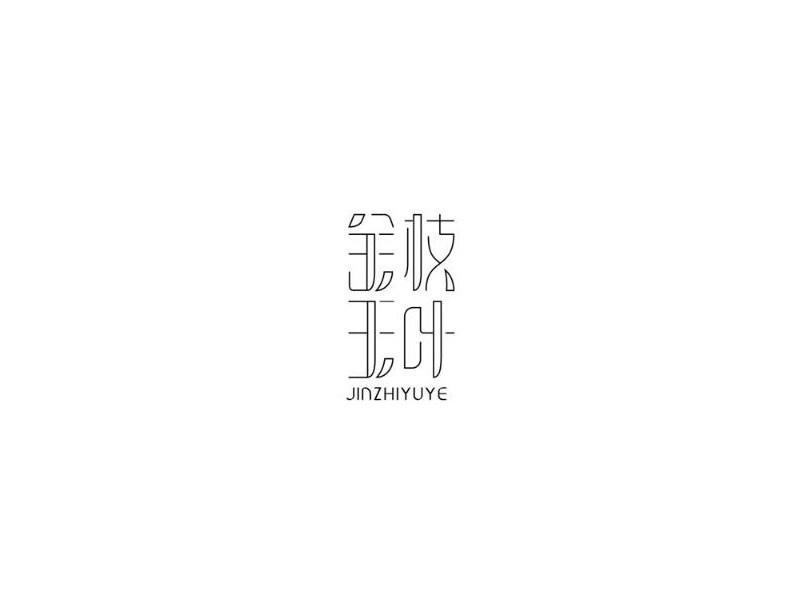 金枝玉叶_10商标转让_10商标购买-购店网商标转让平台