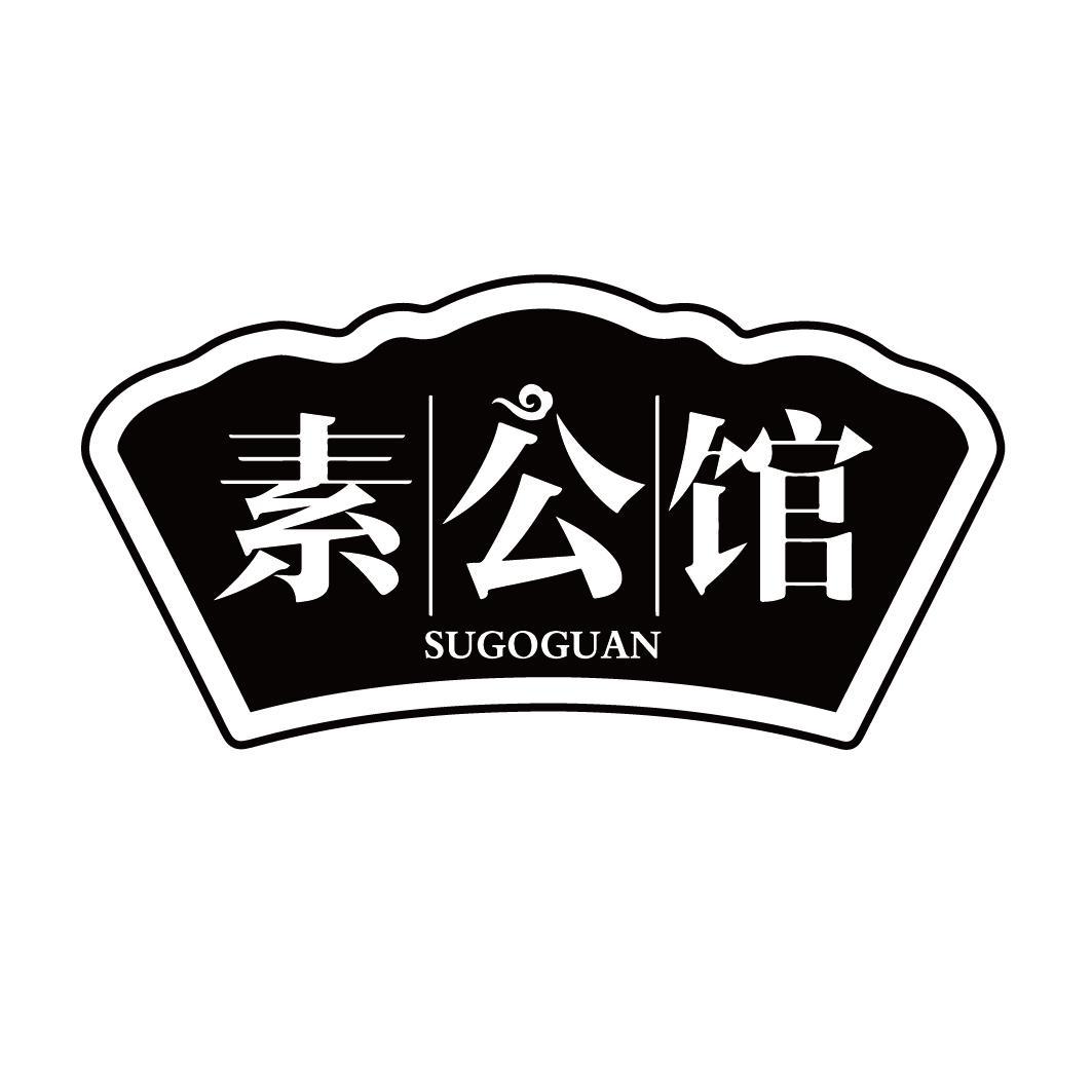素公馆 SUGOGUAN
