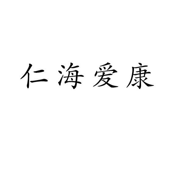 转让商标-仁海爱康